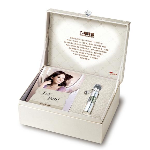 「爱很美」慈善版钻石吊饰香水瓶礼盒