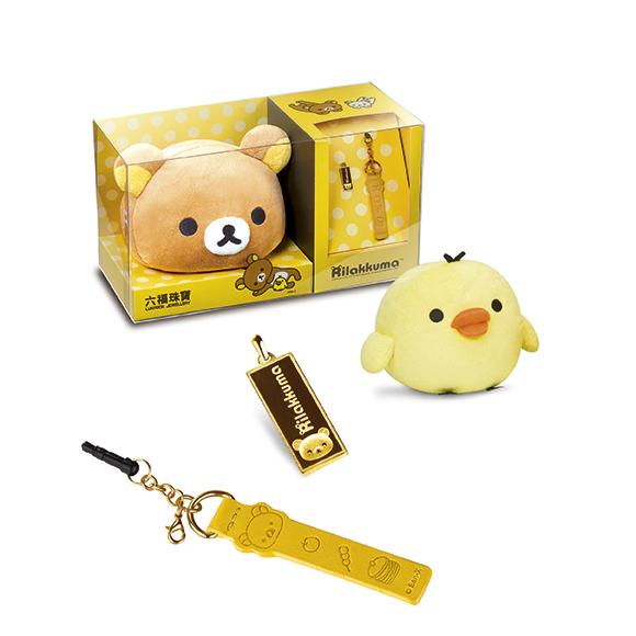 Rilakkuma™  Collection Gold Accessory Gift Set