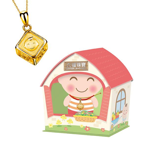 抱抱家庭系列足金骰子立体挂坠配「抱抱家庭」宝宝礼盒