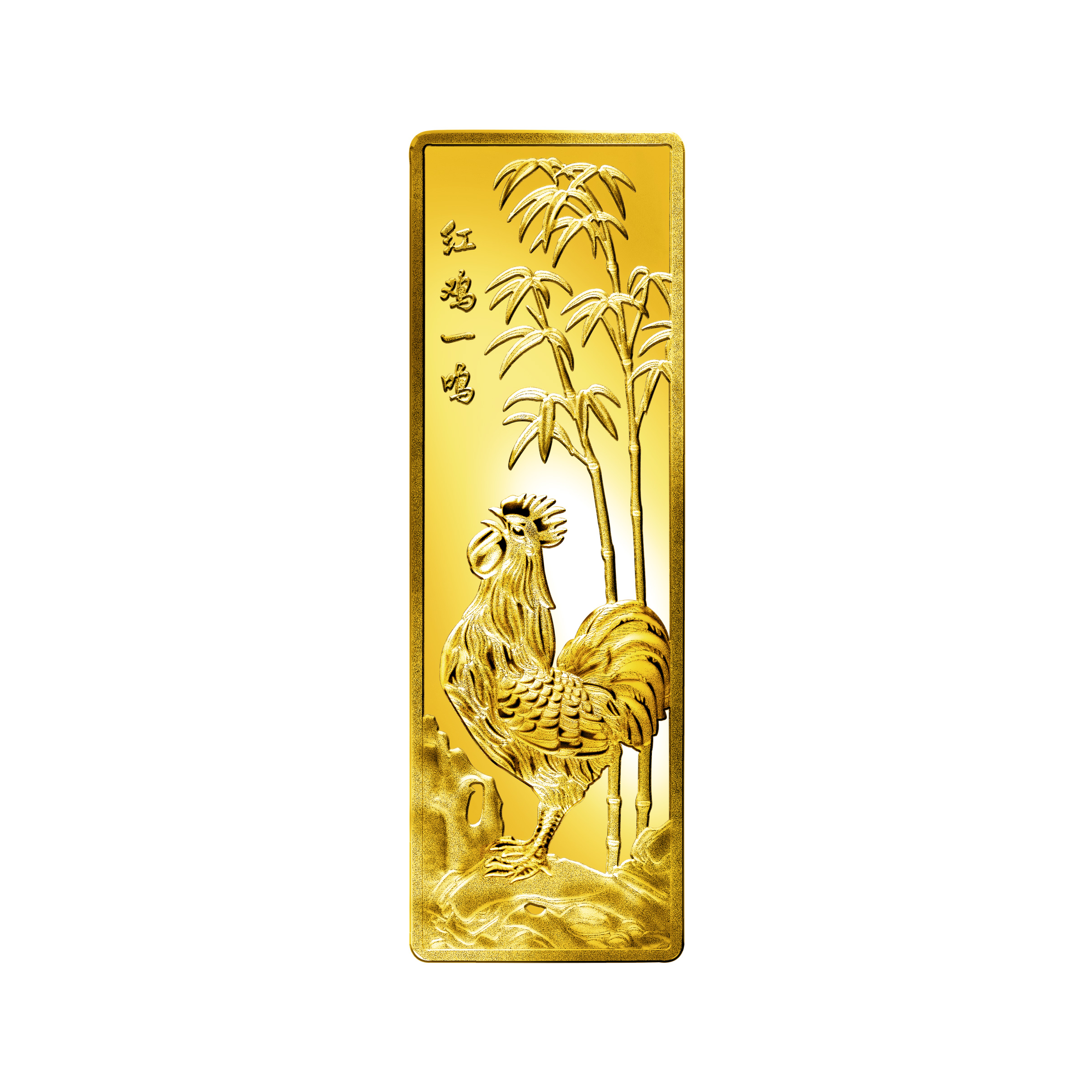 Gold Bar for the year of the Rooster
