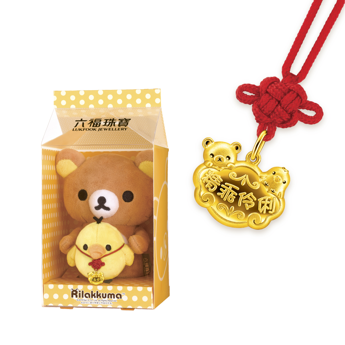 Rilakkuma™ Collection Gold Lock and Cashbox Gift Set