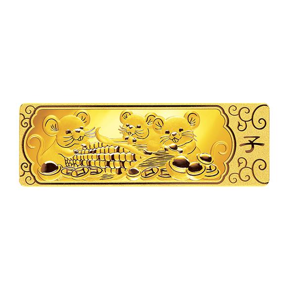 福鼠臨門系列「喜迎豐收 金玉滿堂」鼠年賀歲金條