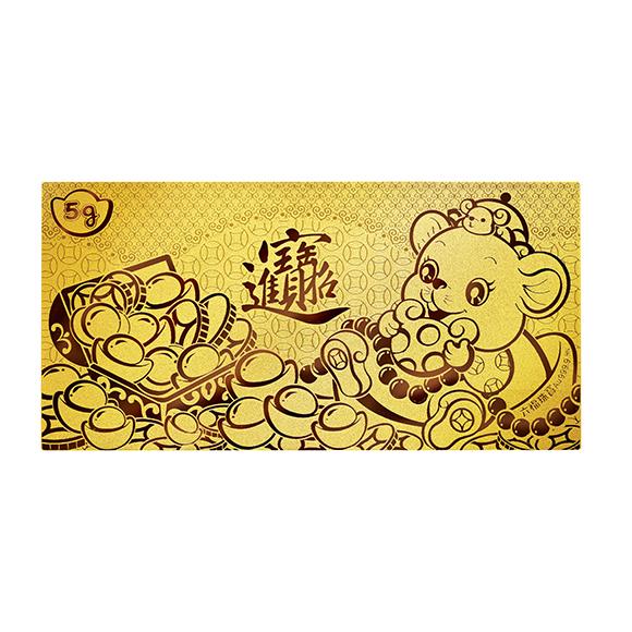 福鼠臨門系列「金鼠獻瑞 招財進寶」鼠年賀歲金利是