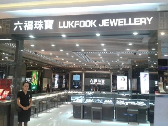 圖片1:遼陽友誼商城六福專櫃整體形象