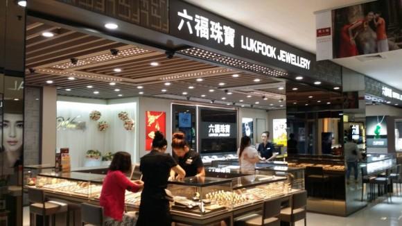 圖片2銷售人員專注為顧客推介珠寶首飾