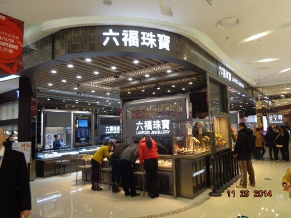 圖片1:北京通州萬達廣場六福專櫃一覽