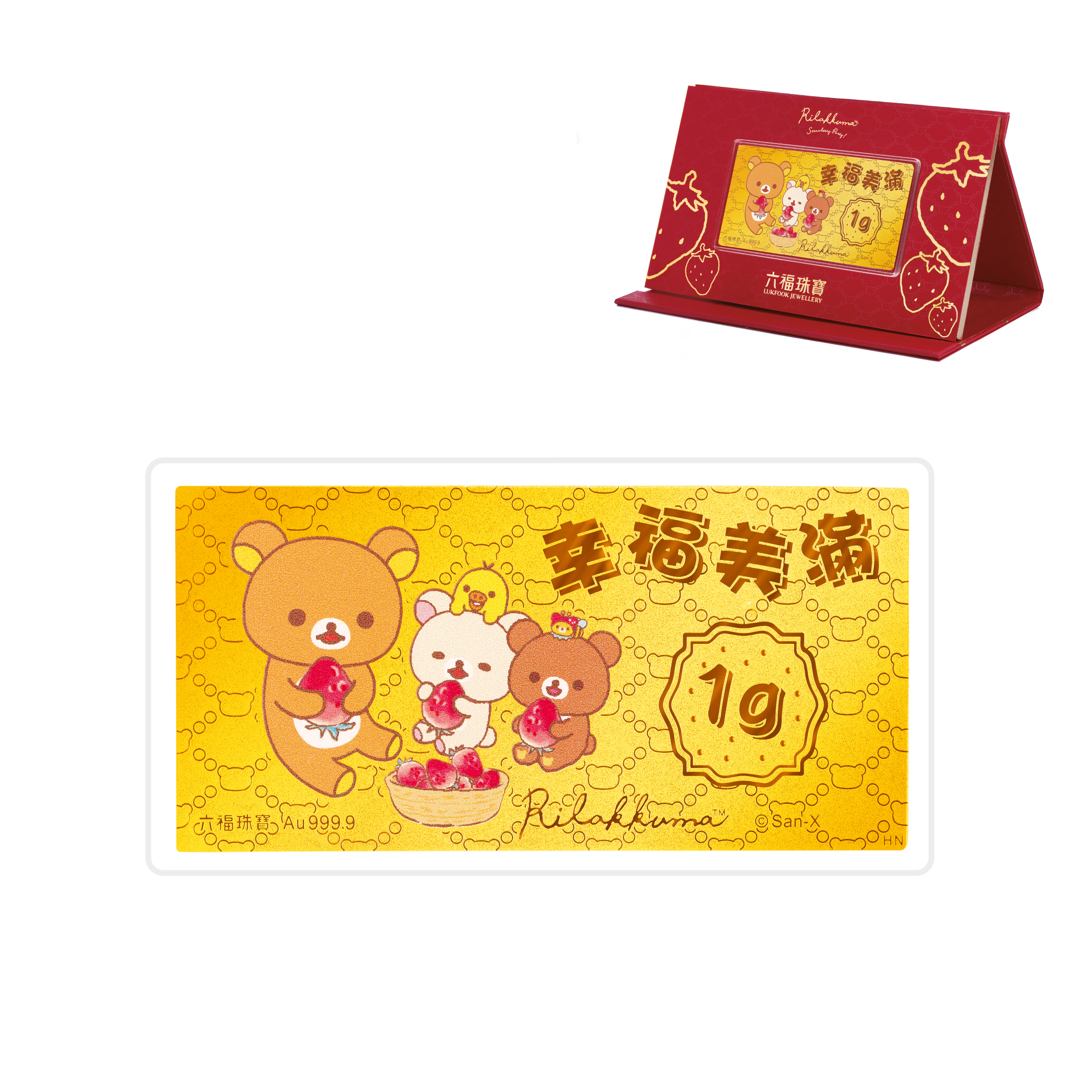 Rilakkuma™ Collection Gold Bar