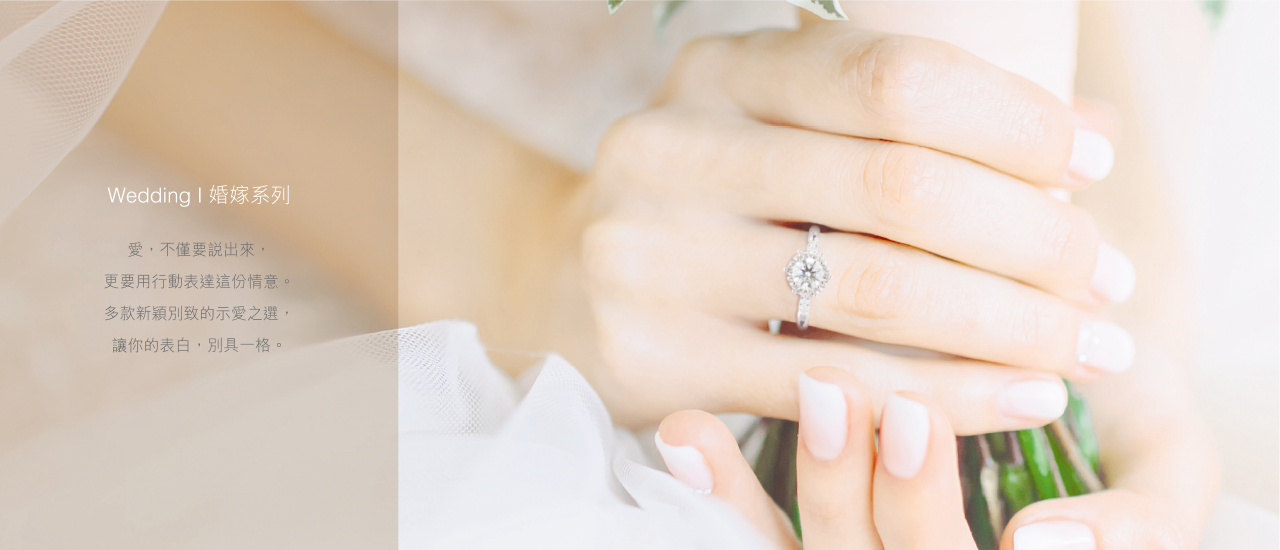 Wedding | 婚嫁系列