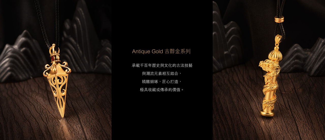 Antique Gold | 古醇金系列