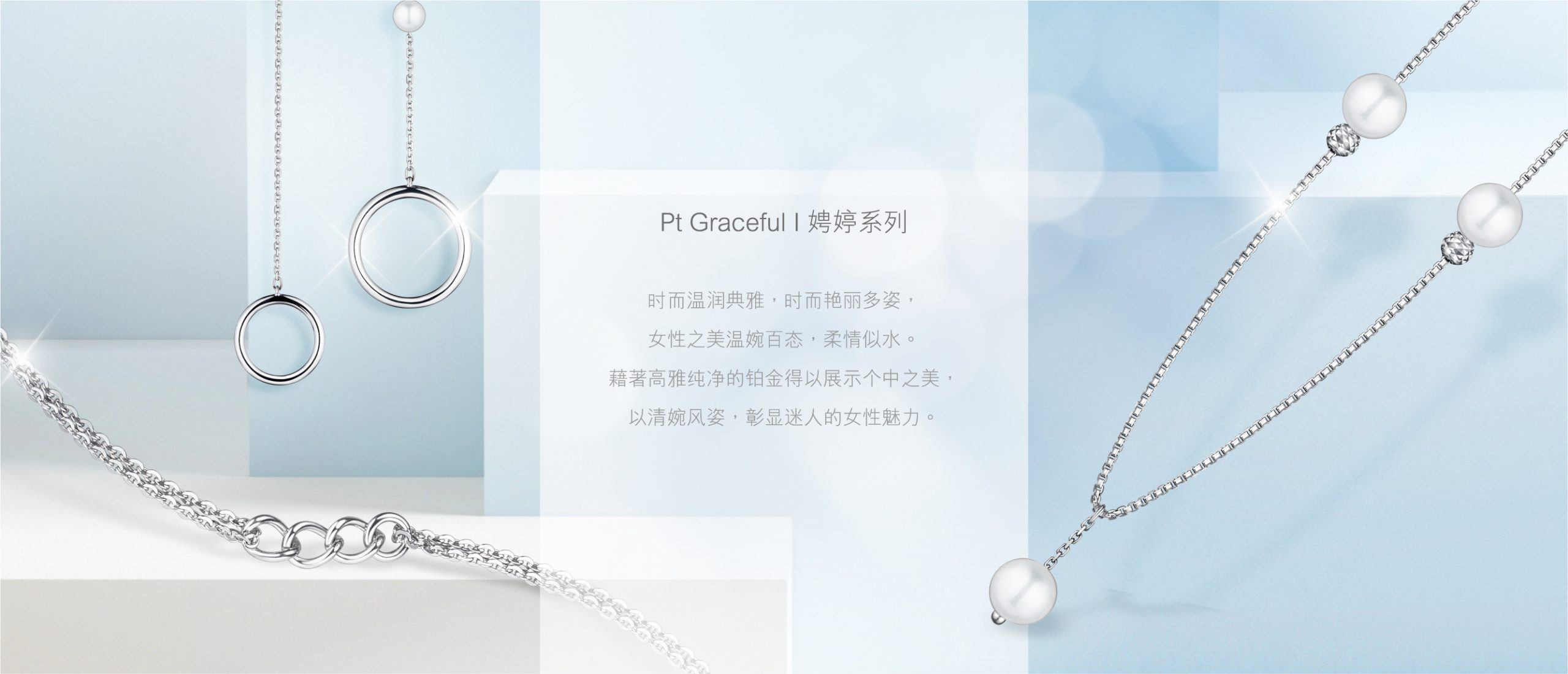 Pt Graceful | 娉婷系列