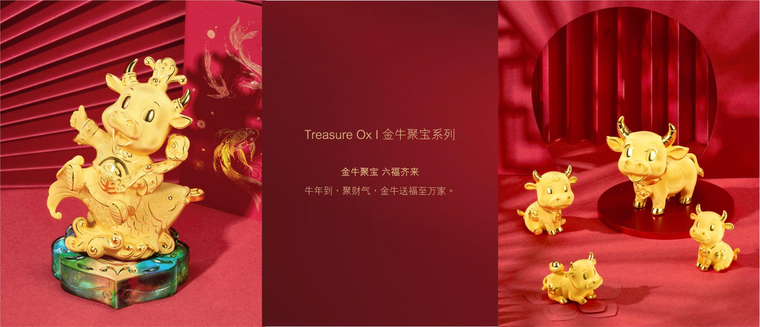 Treasure Ox |「金牛聚宝」系列