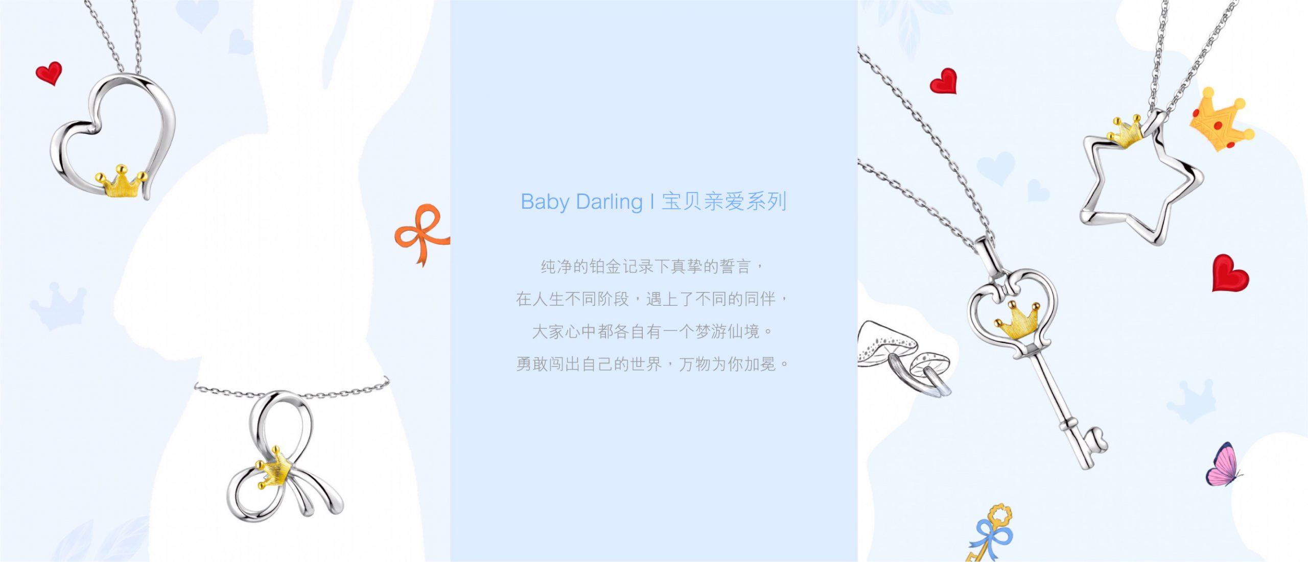 Pt「宝贝亲爱」Baby Darling系列