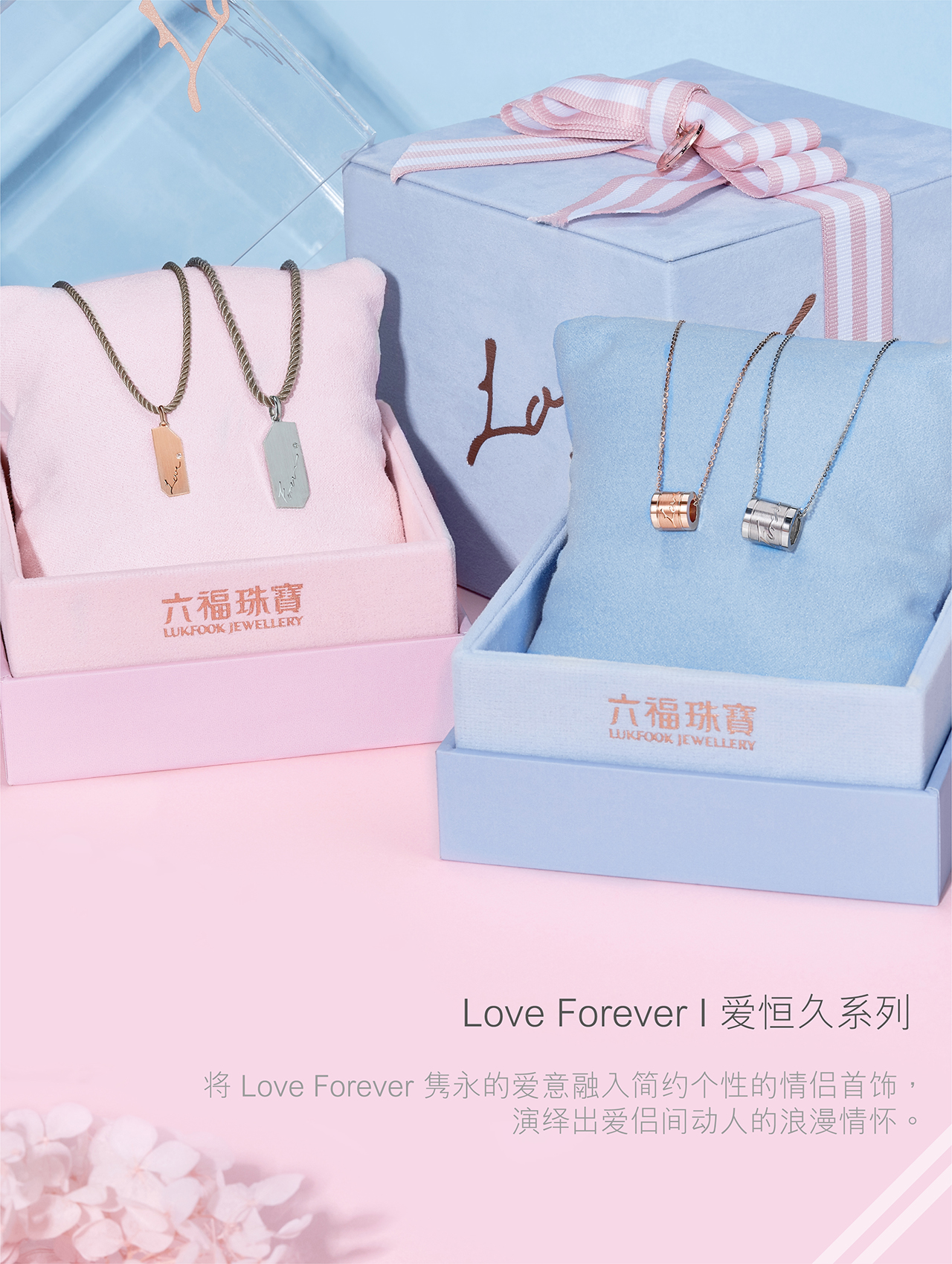Love Forever | 爱恒久系列