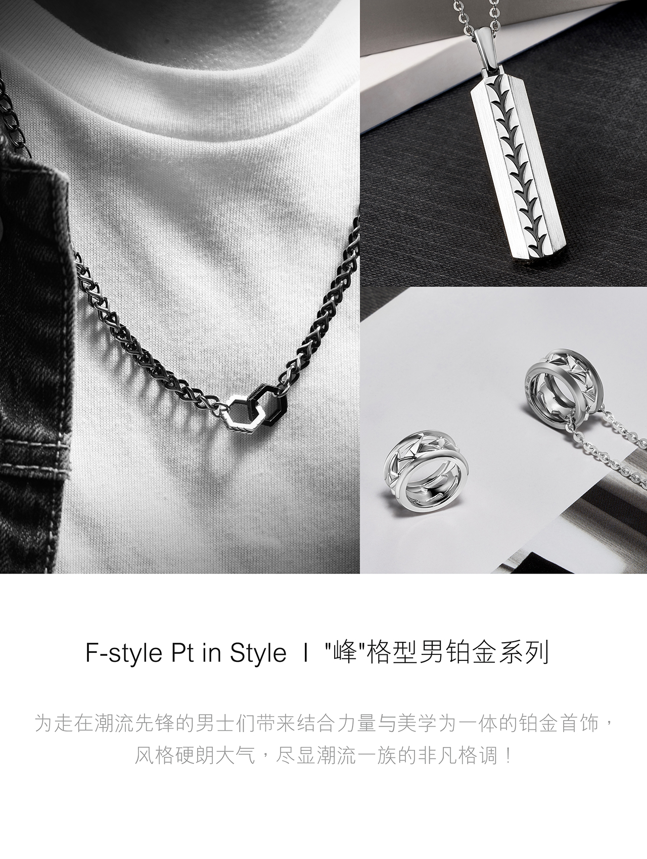 "F-style Pt in Style | ""峰""格型男铂金系列"