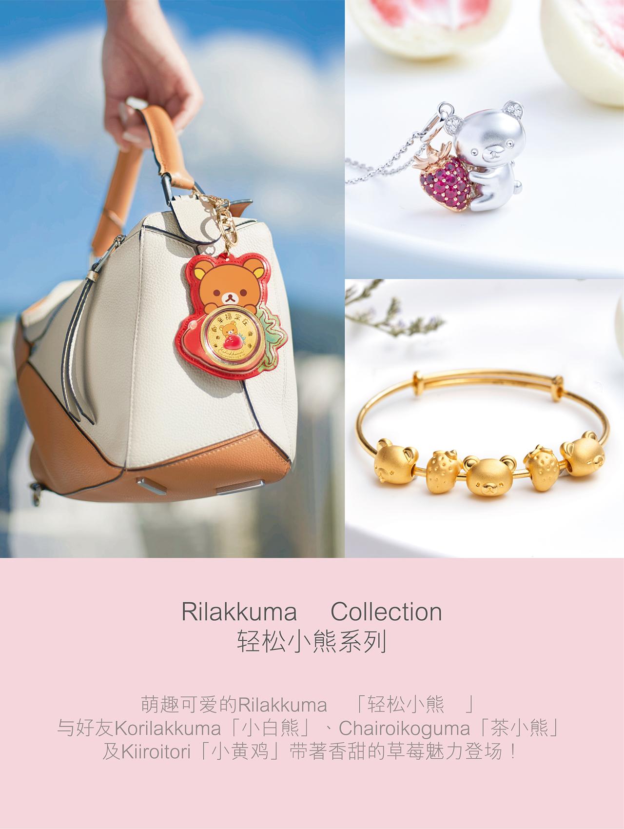 Rilakkuma™ Collection | 轻松小熊™系列