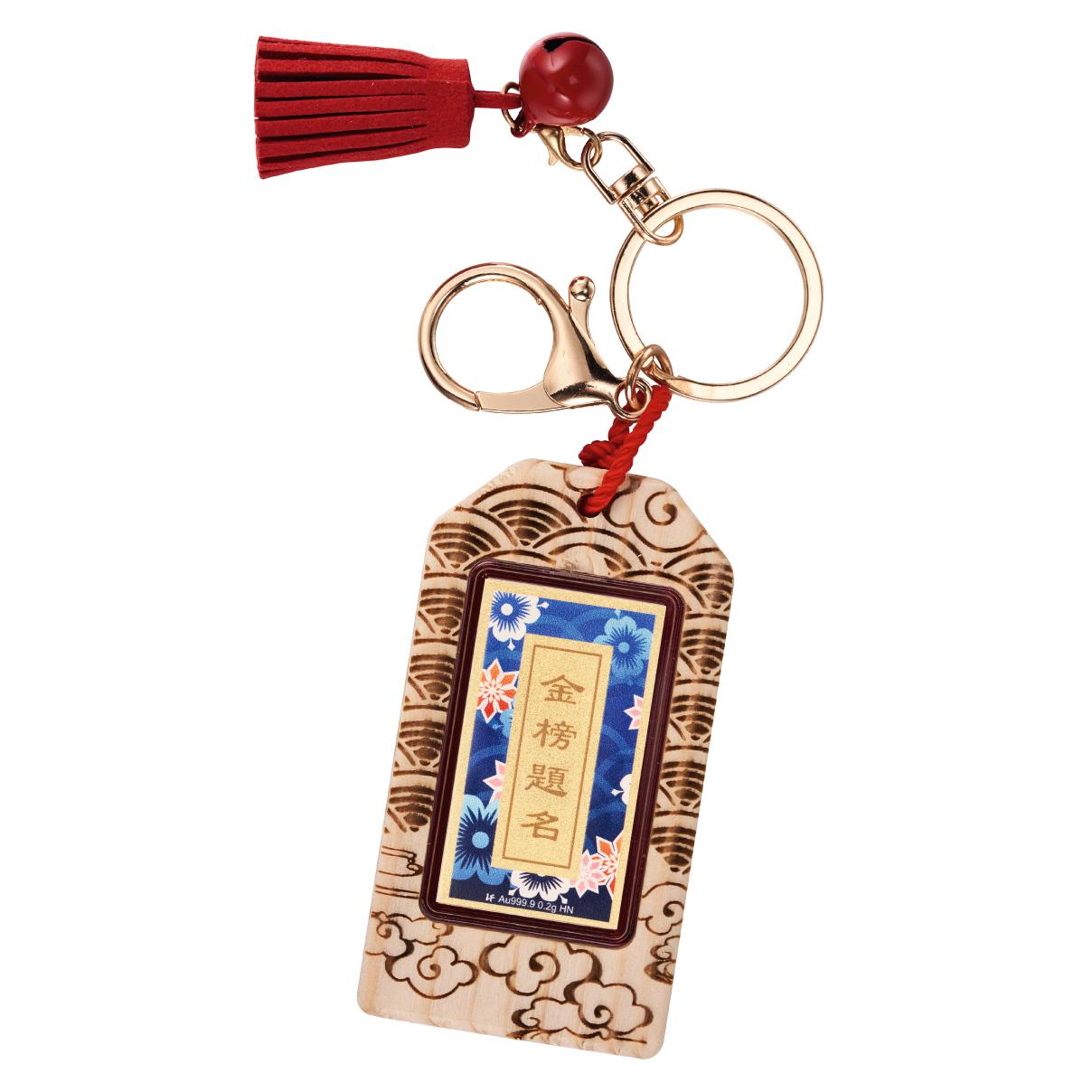 「金榜題名」Fortune Amulet