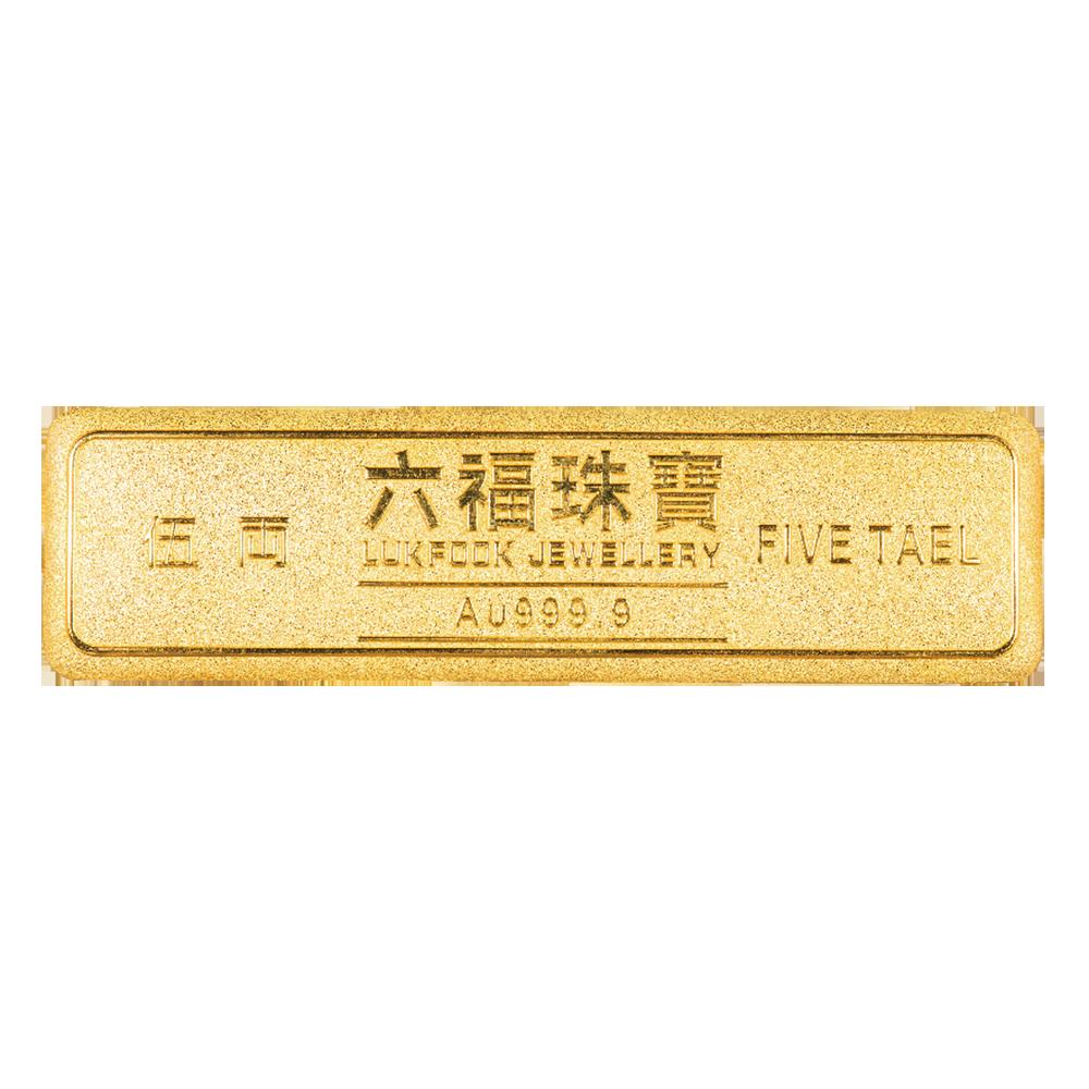 黃金金條(五両)