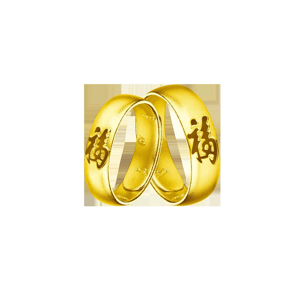 """福滿傳家系列""""福運成雙""""黃金對戒"""